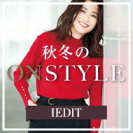 IEDIT 秋冬のON STYLE