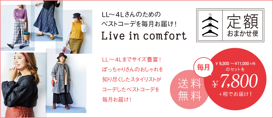 live in comfort 定額おまかせ便