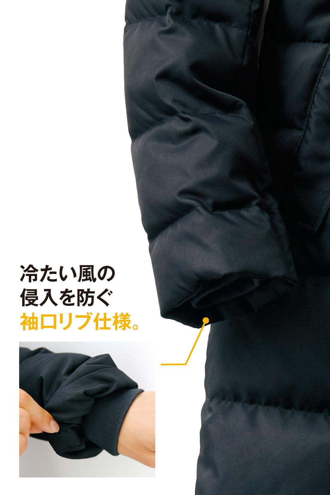 外気をブロックし、温まった空気を逃さない袖口リブを採用。