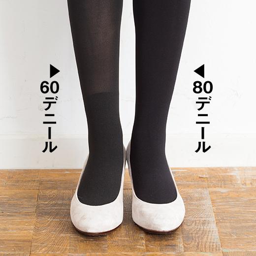 左:60デニールだとうっすら透けるくらい。 右:80デニール以上の厚みがあるタイツなら、重ねばきしても足首ラインが気になりません。