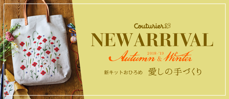 Couturier2018-'19秋冬 新キットおひろめ
