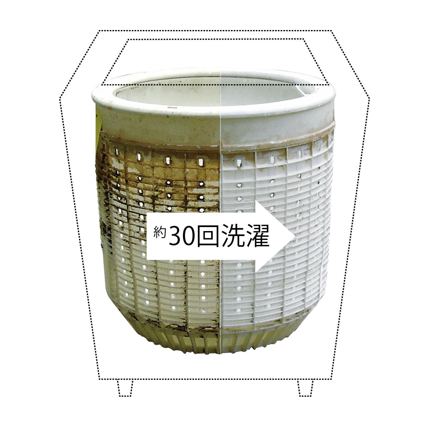 ※使用条件により効果は異なります。(洗濯槽ナチュラルクリーナー使用)