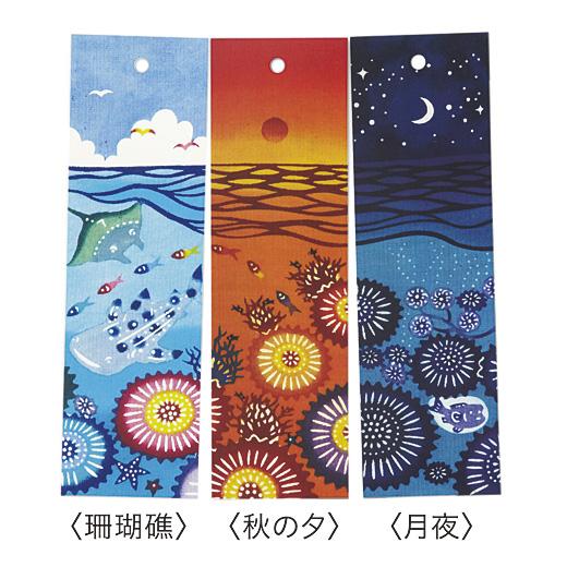 琉球紅型デザインの短冊は、3枚集めて並べるとひとつの絵になる仕掛け。集めるのが楽しみに。左から:〈珊瑚礁〉夏の海を泳ぐ魚たちも鮮やかに舞い踊る。〈秋の夕〉赤い太陽の光を受けて光る海面。〈月夜〉宵闇に染まった夜の静寂の海に映る月明かり。