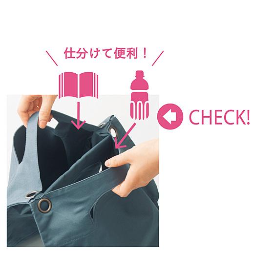 携帯電話などのこまごまモノと、雑誌などの大モノを分けて入れられます。片方には内ポケット付き。水滴が付きやすいペットボトルと、本などの紙ものを分けてもOK。