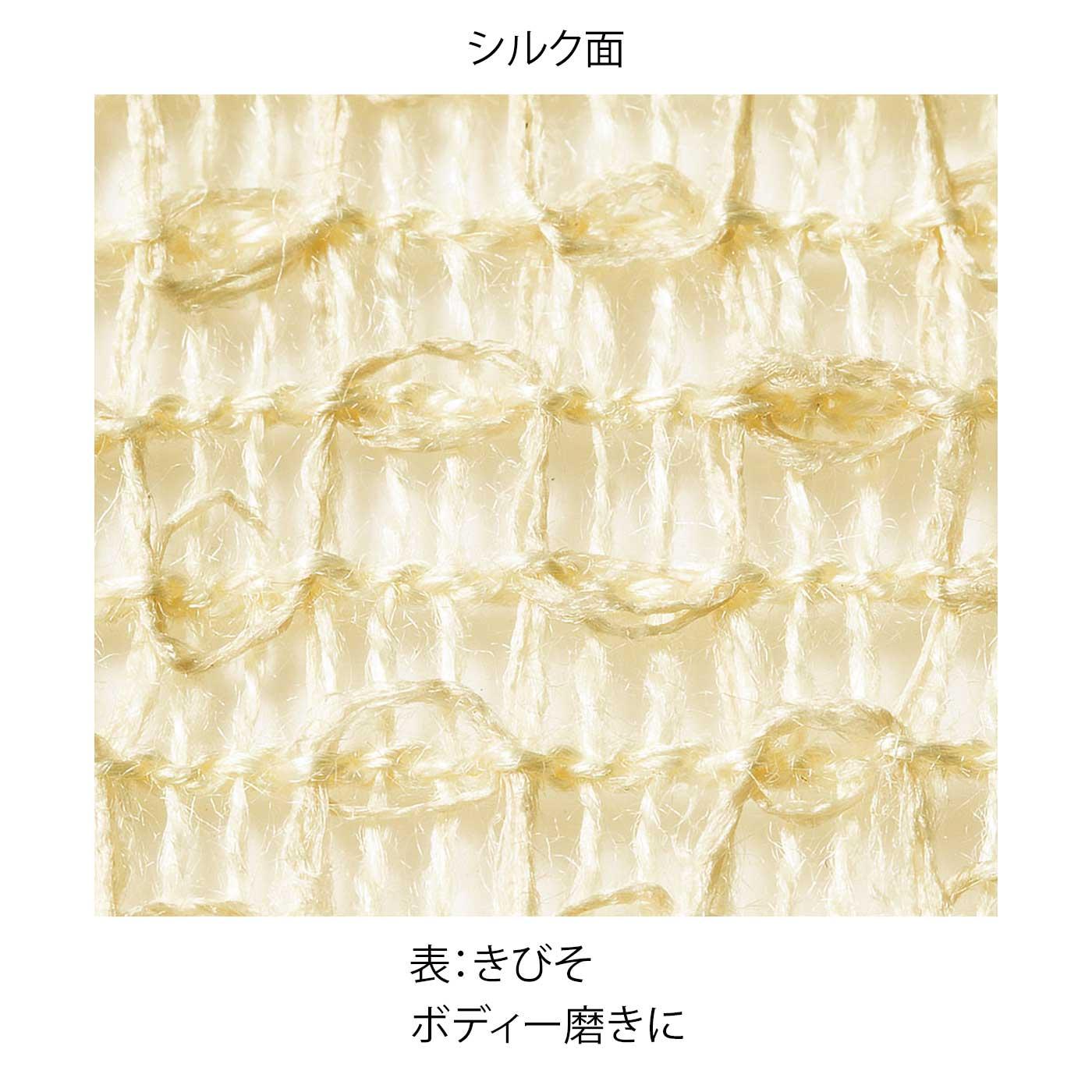 蚕が最初にはき出す糸から紡がれるシルク、『きびそ』。ドライな状態ではごわごわしていますが、ぬらすと適度なコシに変わります。