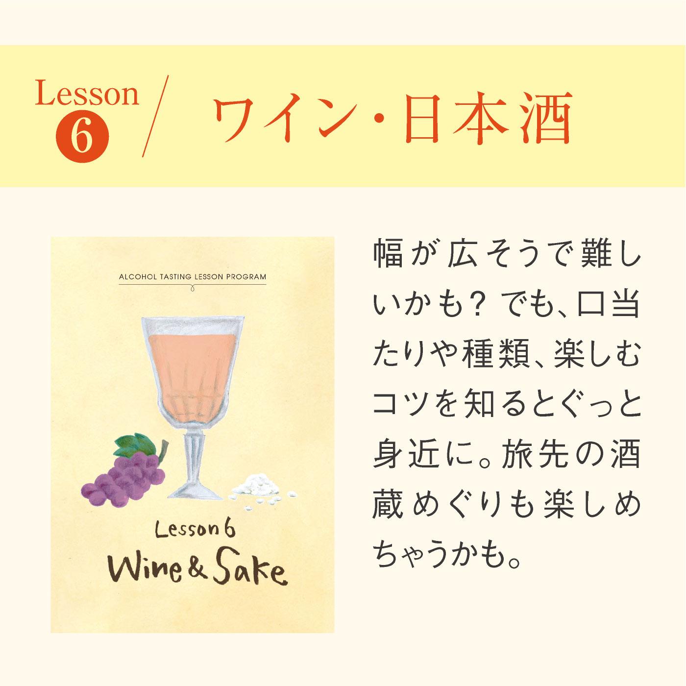 レッスン6 ワイン・日本酒。幅が広そうで難しいかも? でも、口当たりや種類、楽しむコツを知るとぐっと身近に。旅先の酒蔵めぐりも楽しめちゃうかも。