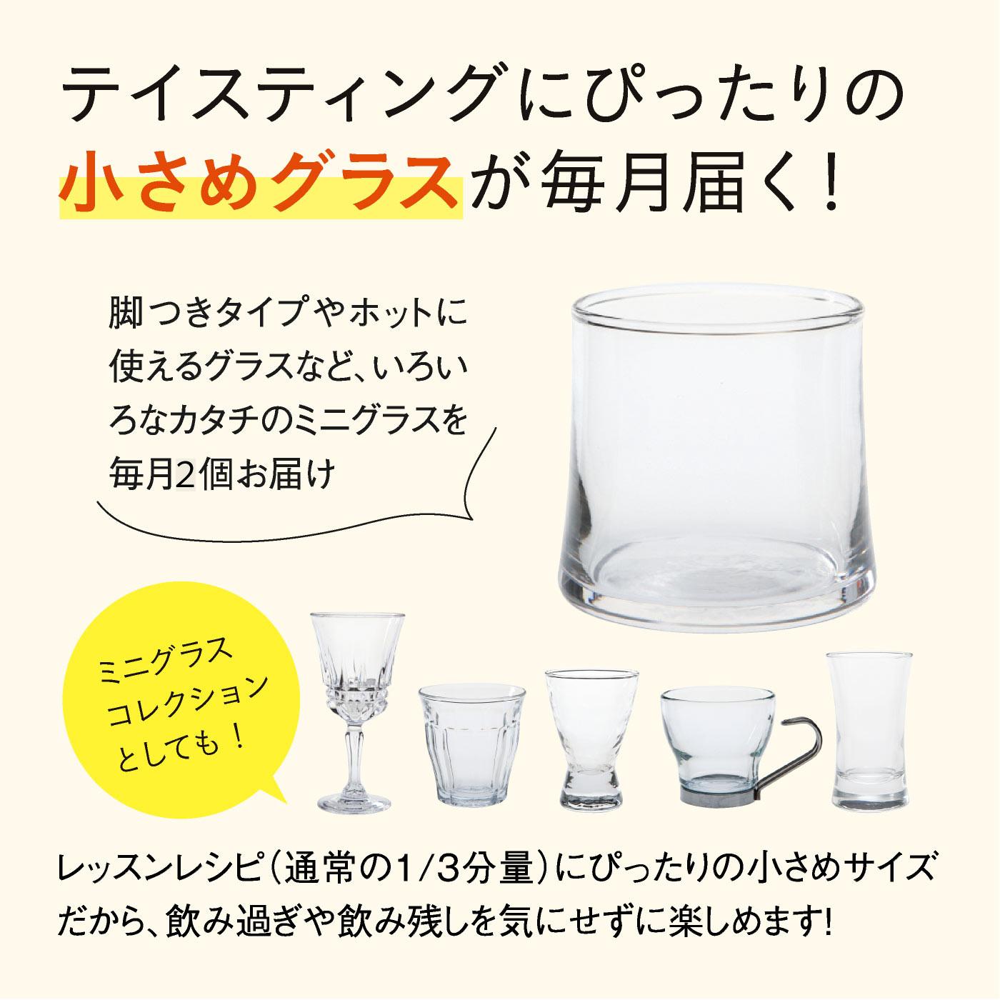 テイスティングにぴったりの小さめグラスが毎月2個届く!