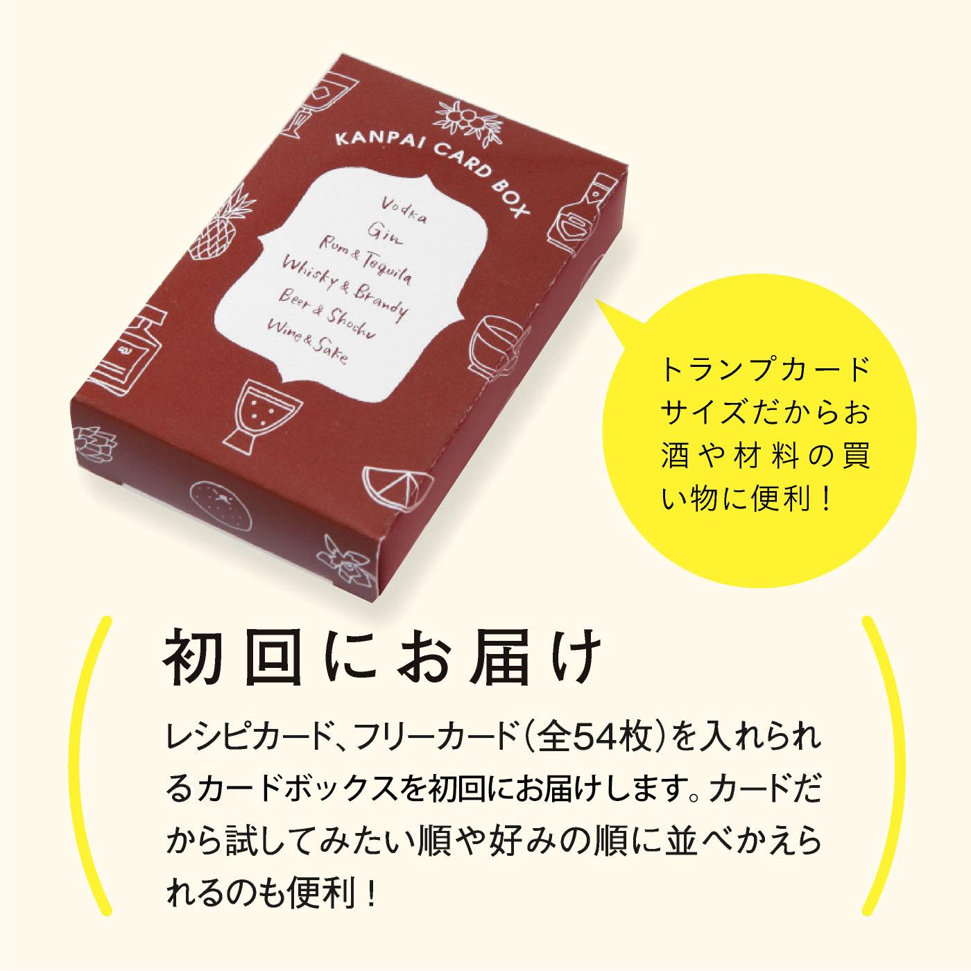 レシピカード、フリーカード(全54枚)を入れられるカードボックスを初回にお届けします。