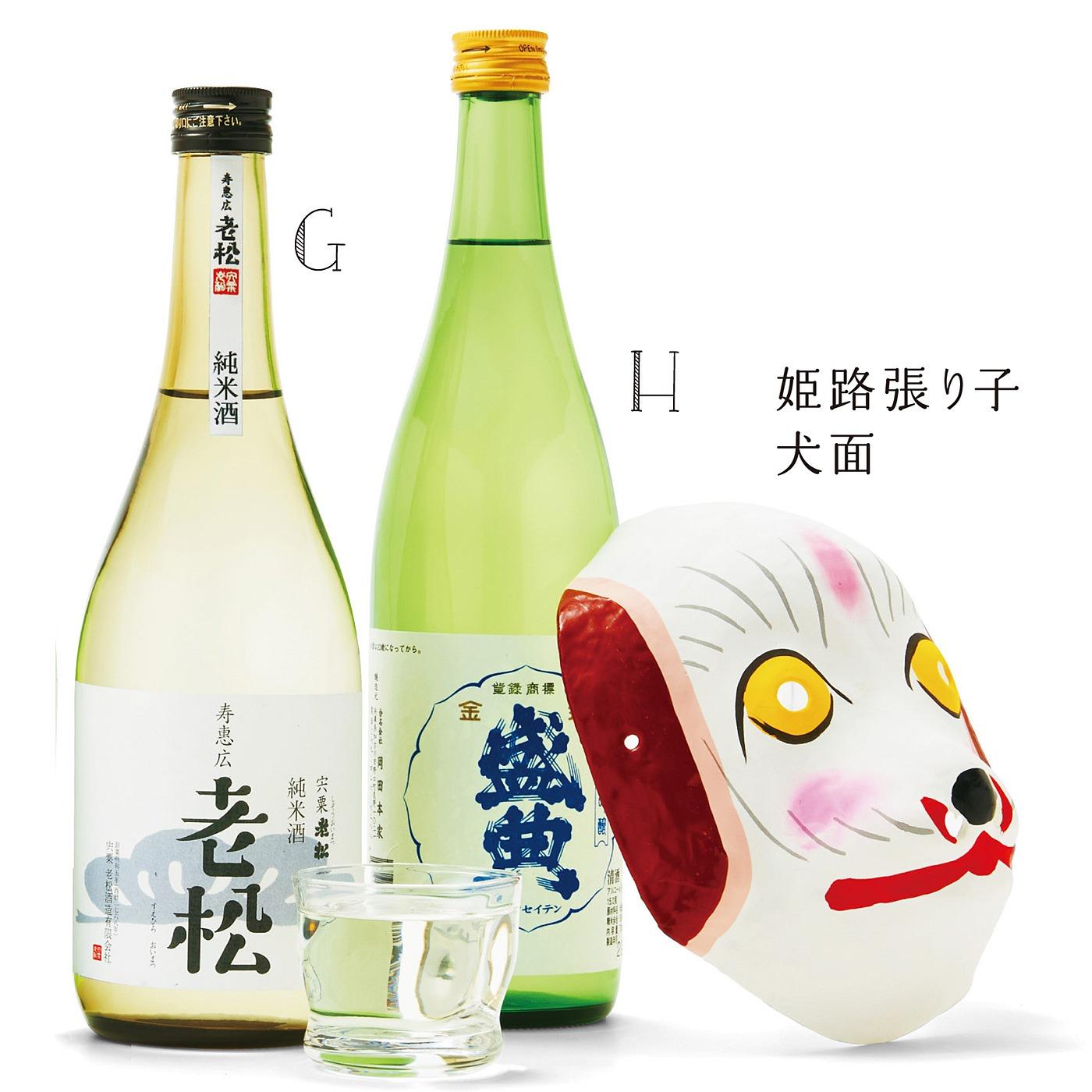 G. 老松 純米 H. 盛典 純米吟醸