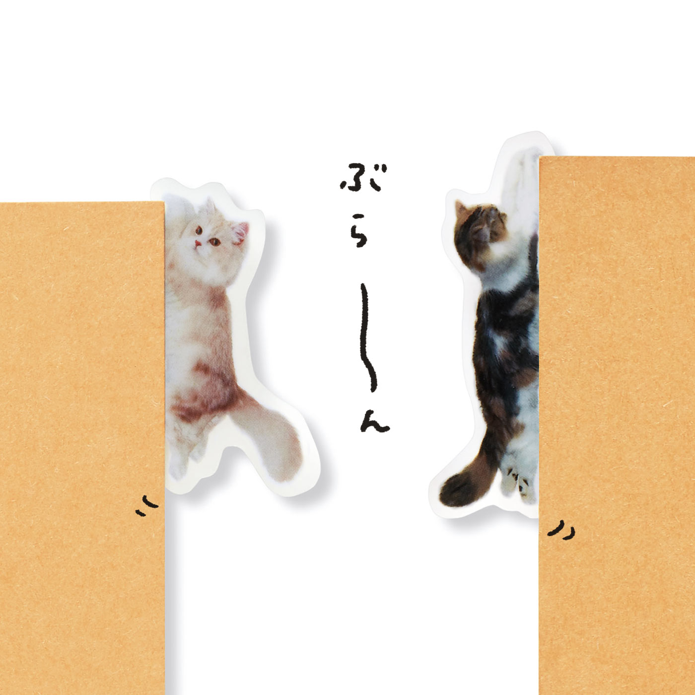 まわりで遊ぶ猫 パート1には無かったぶら下がるポーズの猫さんも。