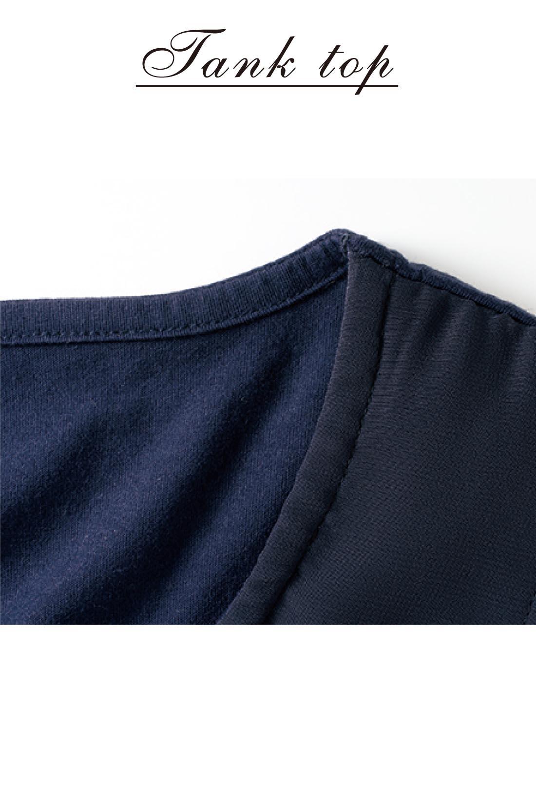 タンクトップの肌に当たる部分は、カットソー。らくちん&伸びやかな着心地です。 ※お届けするカラーとは異なります。
