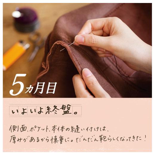 5ヵ月目 いよいよ終盤。側面ポケット、本体の縫い付けは、厚みがあるから慎重に。だんだん鞄らしくなってきた! ※イメージ写真にはプログラムセット内容以外の別売の縫い糸や専用工具も写っています。
