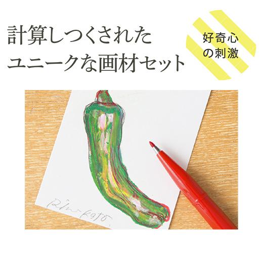 毎月違うおもしろ画材をセットにしてお届けします。それらはすべて、このプログラムのために妥協なしで選び抜いたもの。計算しつくされた紙とペンのサイズや組み合わせなど、こだわりの画材に好奇心がムクムク。アートする快感に目覚めてしまうはず。