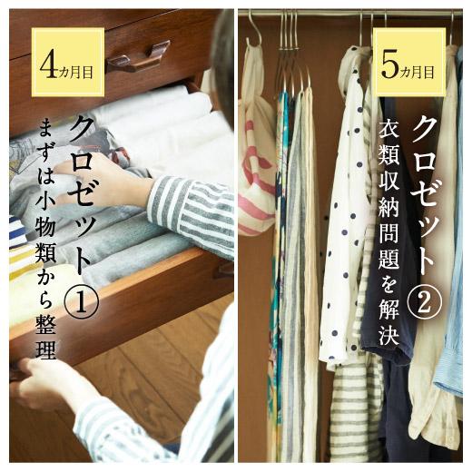 4・5ヵ月目:「クロゼット」まずは小物類から整理して、衣類収納問題を解決