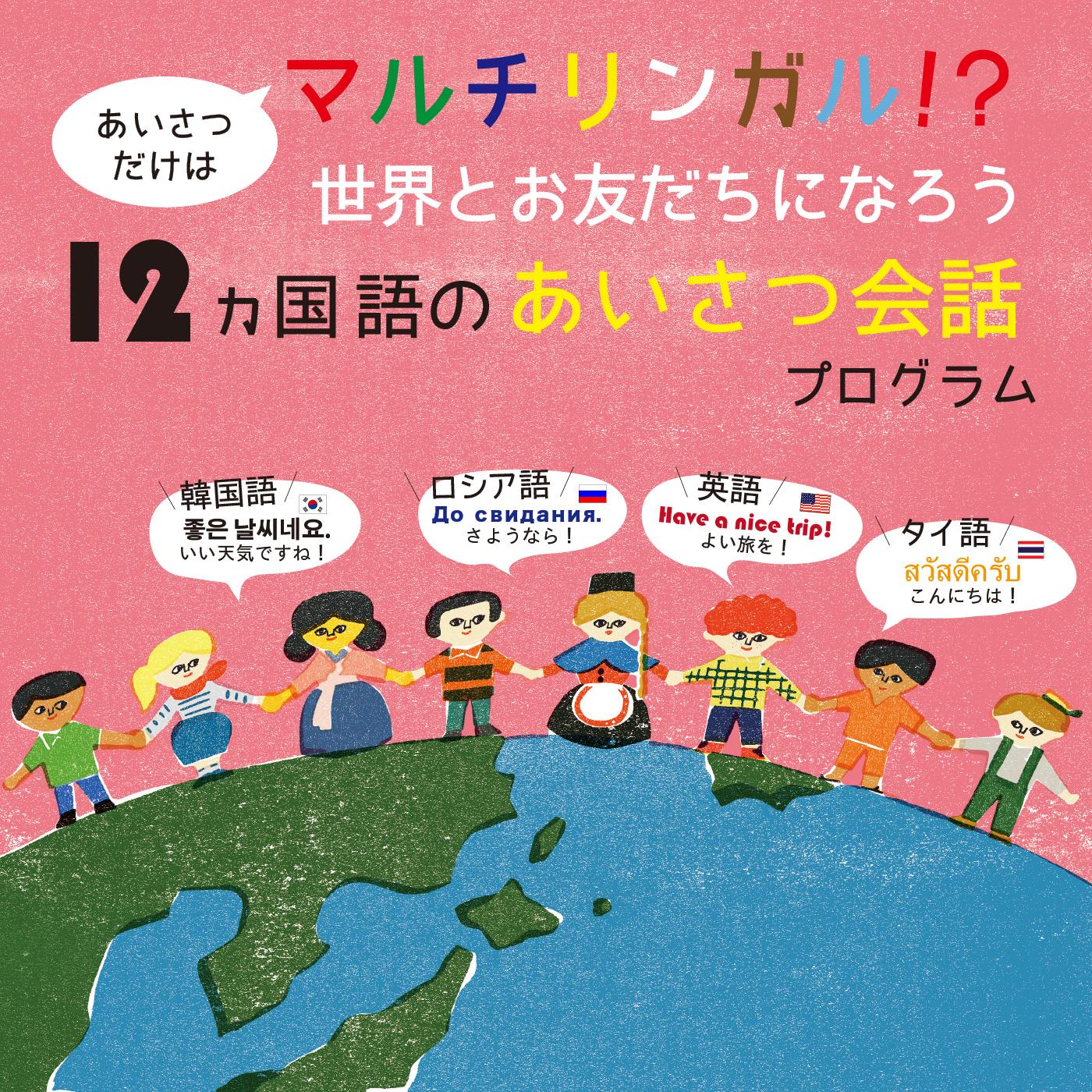 コミュニケーションのきっかけとなる言語・文化を学び「一期一会」の出会いをハッピーにする力を身につけてみませんか?