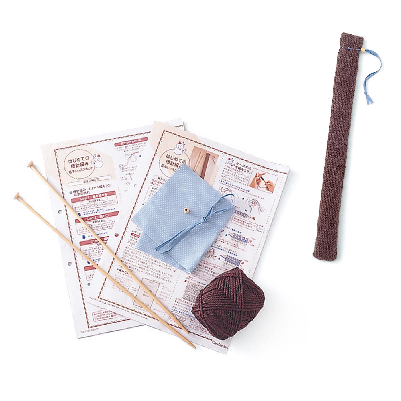 ●お届けキットの一式です。 棒針用ケースを編みながらレッスンできます。
