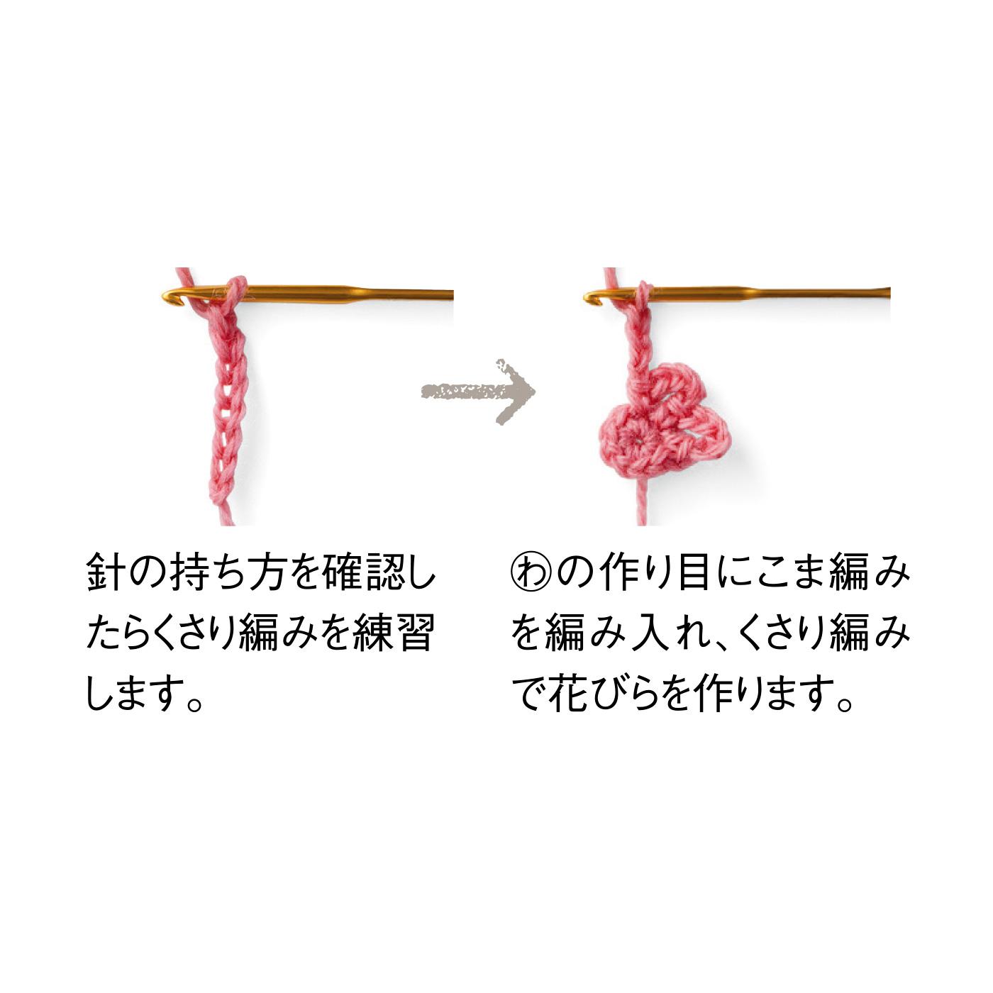 持ち方、くさり編みの練習から。初めての人でも安心の説明書。