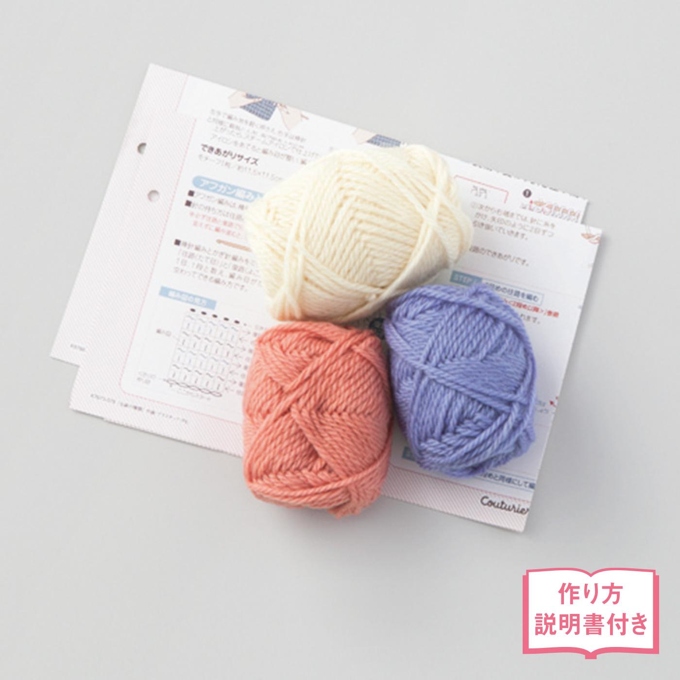 ●1回分のお届けキット例です。 毎回のお届けに試し編み用毛糸もセットされてるよ。