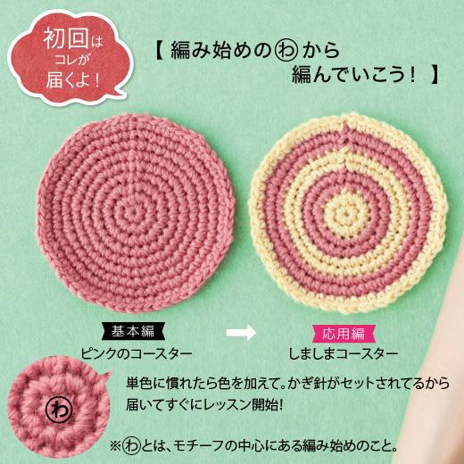 初回は輪の編み方の練習から。2回目以降のお届けはランダムです。