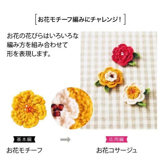 お花コサージュ