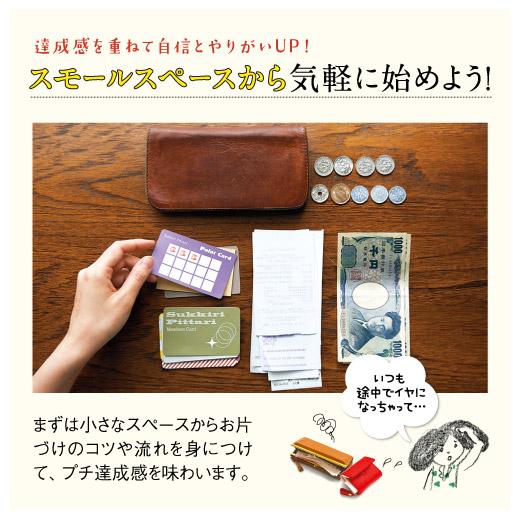 まずは財布の中身から挑戦!