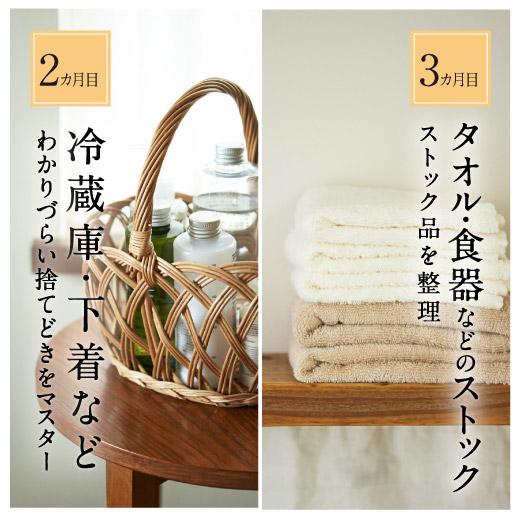 2ヵ月目:「冷蔵庫・下着など」わかりづらい捨てどきをマスター 3ヵ月目:「タオル・食器など」ストック品を整理