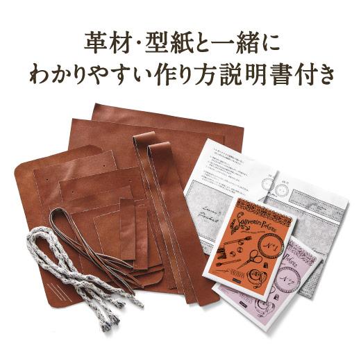 革材・型紙と一緒に、わかりやすい作り方説明書付き。