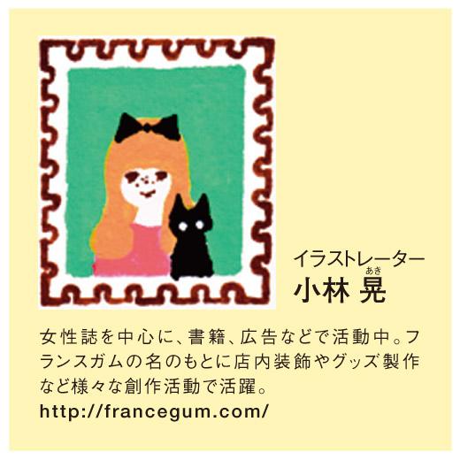 すべてのイラストは、イラストレーター 小林晃(こばやし あき)さんの描き下ろし!