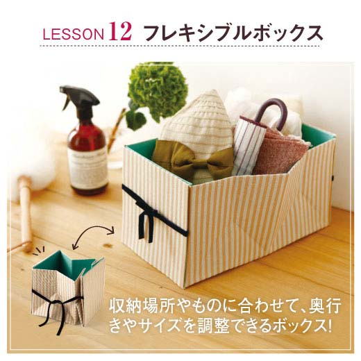 収納場所やものに合わせて、奥行きやサイズを調整できるボックス!