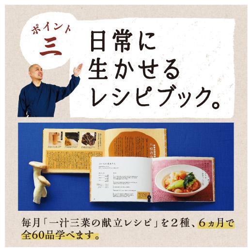 きれいな写真とやさしい文章で、毎月「一汁三菜の定食レシピ」を「2種類」学べます。合間に織り込まれる青江さんのお話で、じんわ~り心がうるおいます。