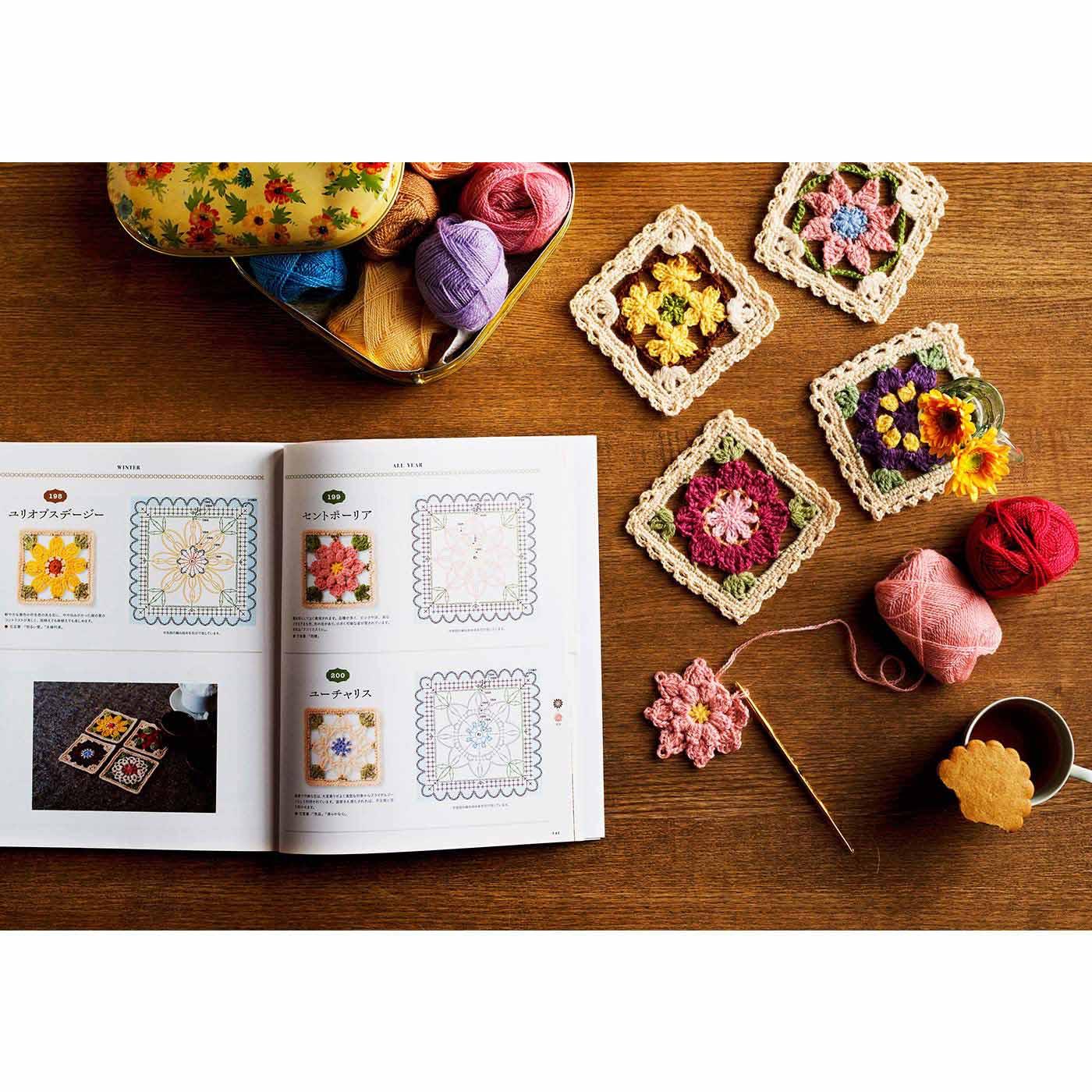 フェリシモ かぎ針編みで咲かせよう 200のお花モチーフ 編み図デザイン集[改訂版]