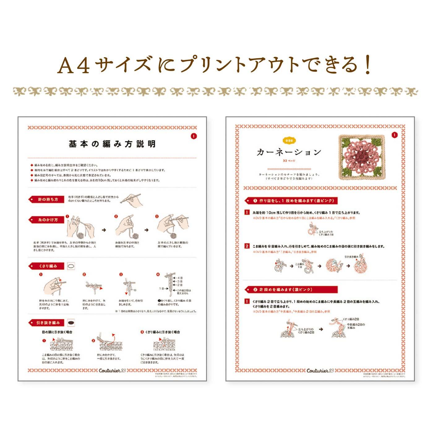 全モチーフの詳しい編み方説明書を収めたDVD付き。かぎ針編みの基本的な編み方も収録。