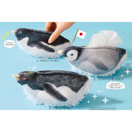 1:アデリーペンギン 2:マカロニペンギン 3:コウテイペンギンのヒナ