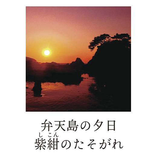 弁天島の夕日紫紺のたそがれ