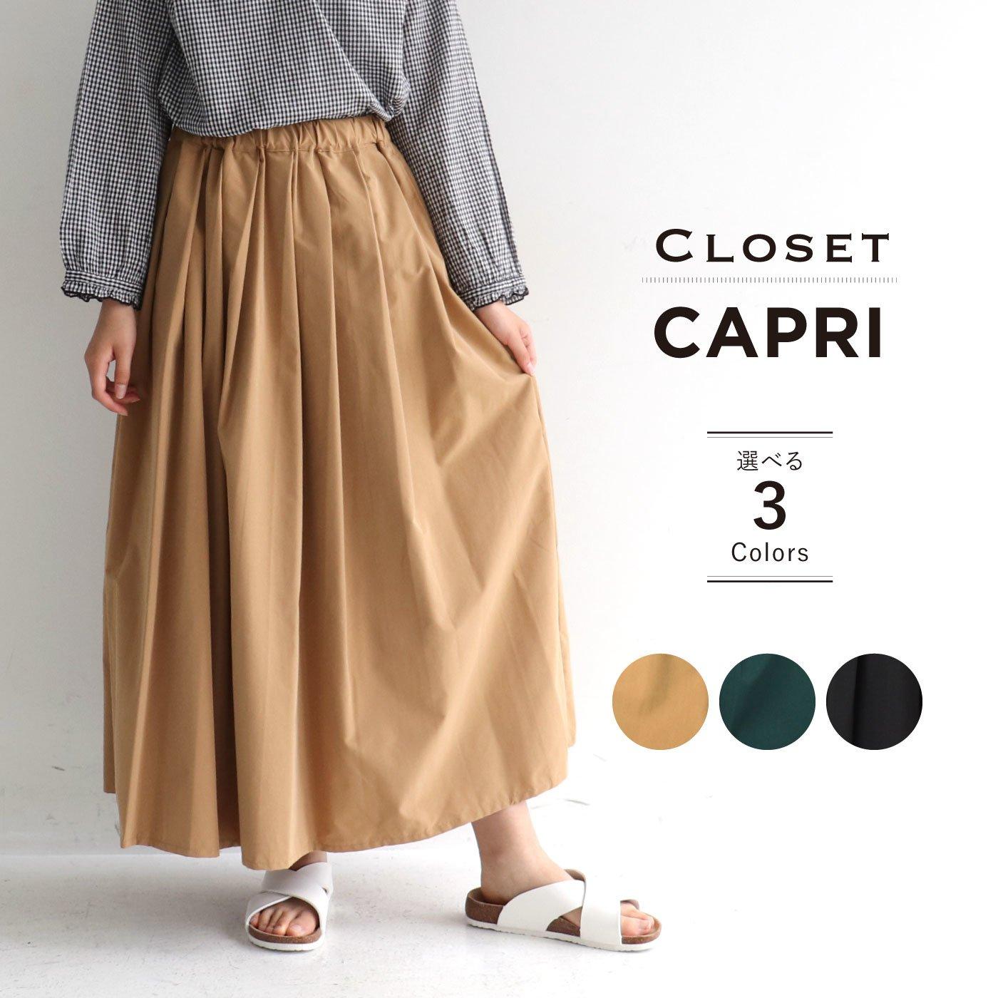 クローゼットカプリ シンプルで着こなしやすい プリーツスカート