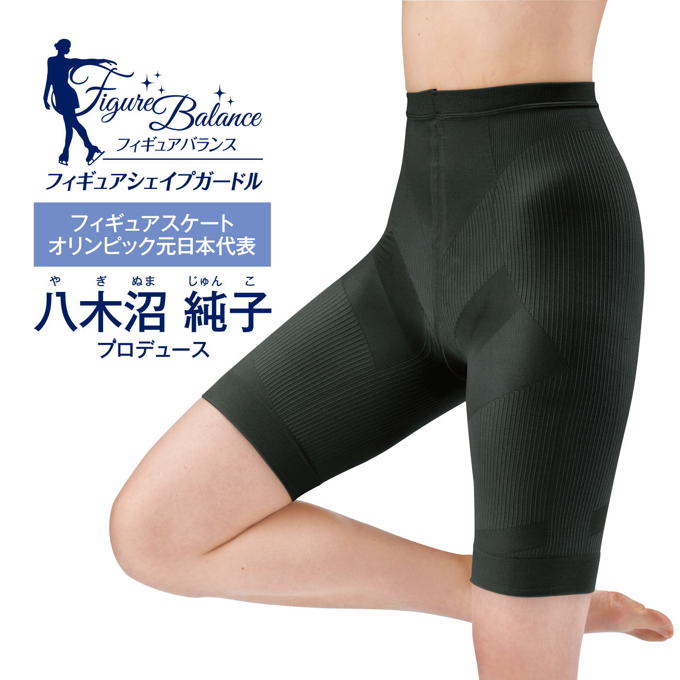 八木沼純子フィギュア シェイプガードル(ブラック)
