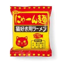 フェリシモ 猫好き用ラーメン にゃーん麺の会