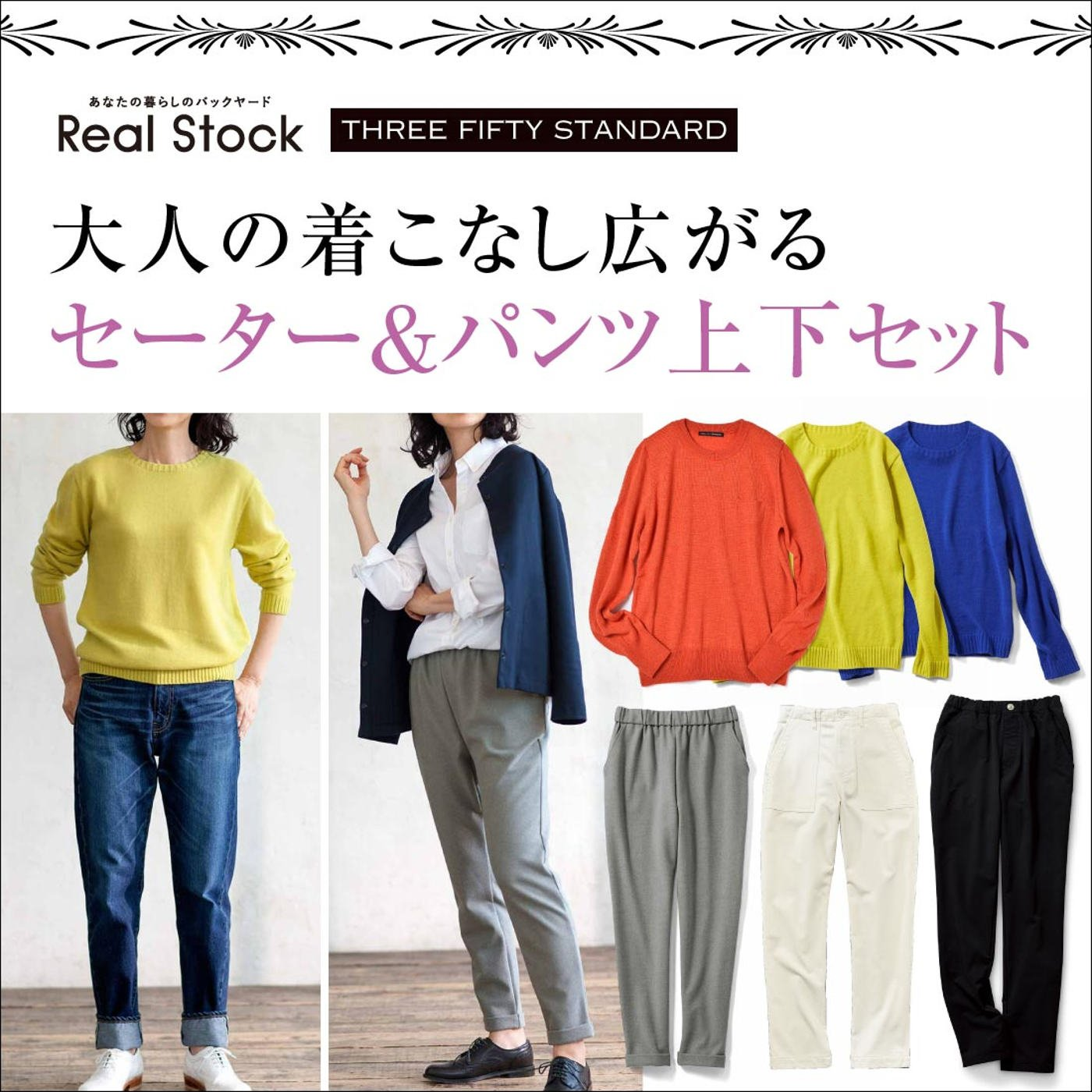 THREE FIFTY STANDARD 大人の着こなし広がる セーター&パンツ上下セット