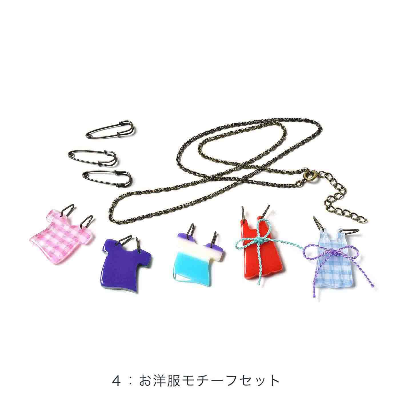オリジナリティーあふれるTシャツとワンピースのモチーフは、ピンを通せばブローチに。チェーンを通せばネックレスに。Tシャツ:縦約2cm、横約2cm ワンピース:縦約2.5cm、横約1.6cm ショールピン:横約2cm チェーン:全長約48cm(アジャスター含む)