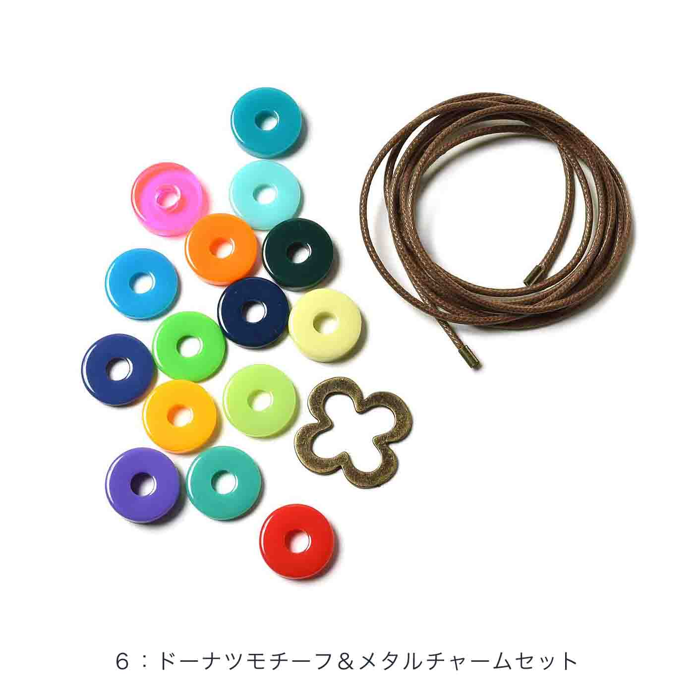 色とりどりのドーナツモチーフとメタルチャームの組み合わせが斬新。モチーフの並べ方&通し方でアレンジ自在。ドーナツ形モチーフ:直径約1.5cm(厚さはいろいろです)、メタルチャーム:約2.5×2.5cm、ひも:全長約110cm