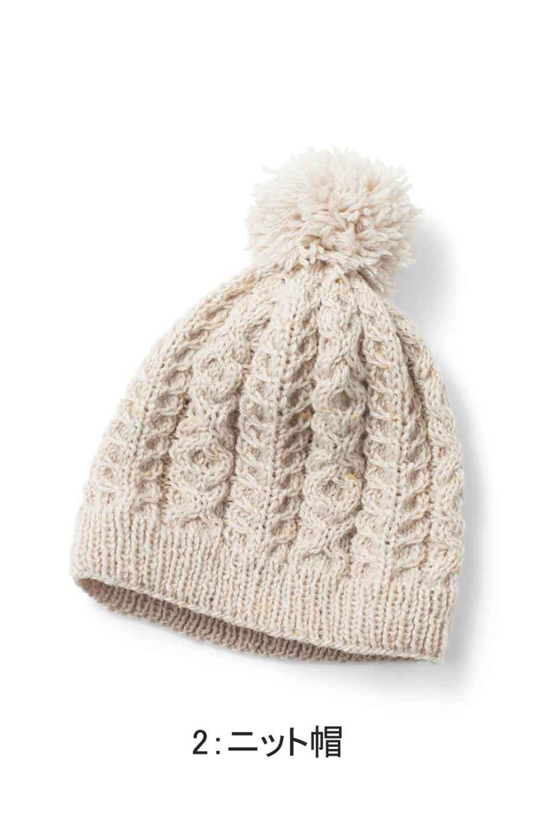 ニット帽(深さ約24cm)