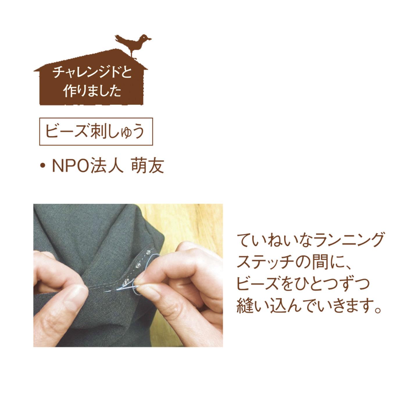 ていねいなランニングステッチの間に、ビーズをひとつずつ縫い込んでいきます。
