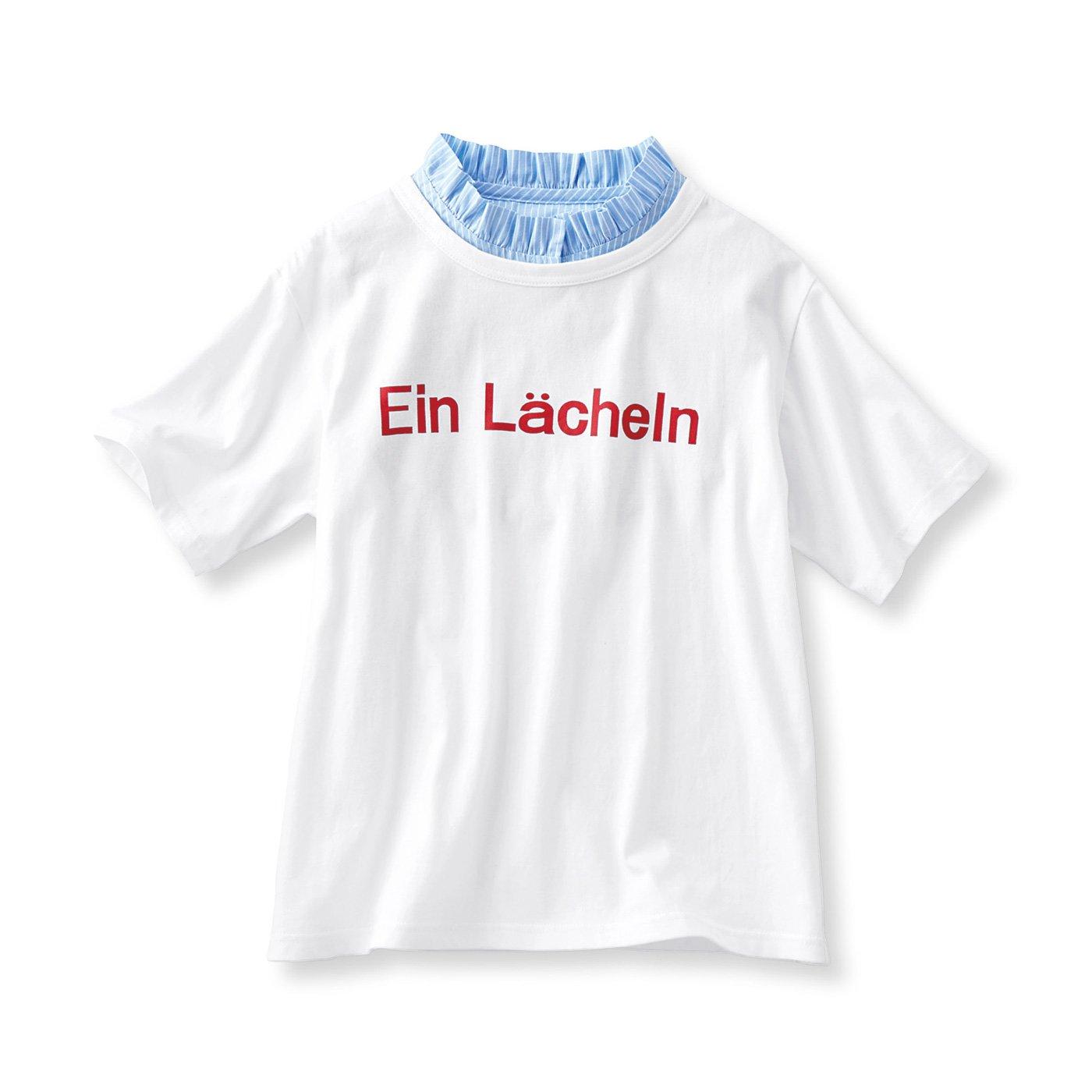 フラウグラット フリルの付け衿できちんと大人の 甘めカジュアルTシャツセット〈ホワイト×サックスストライプ〉