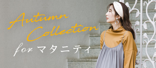 Autumn COLLECTION Forマタニティ