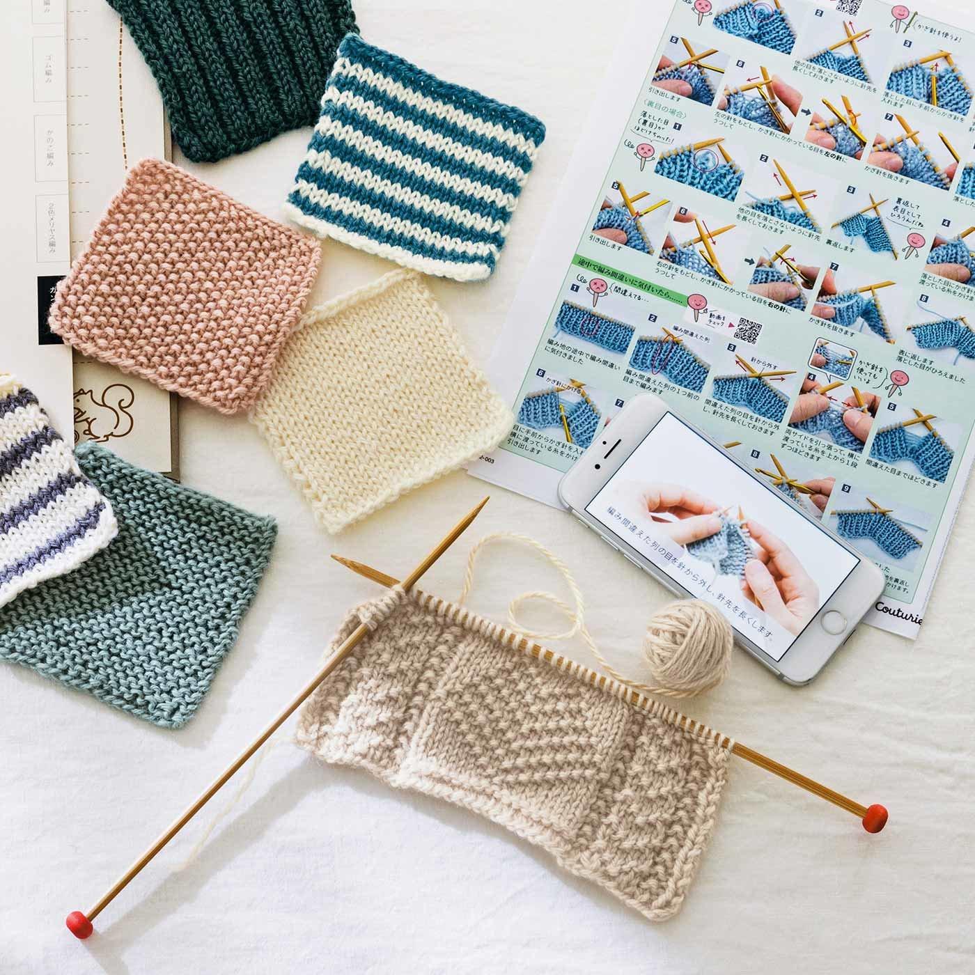 はじめてさんのきほんのき 棒針編みてとりあしとりレッスンの会