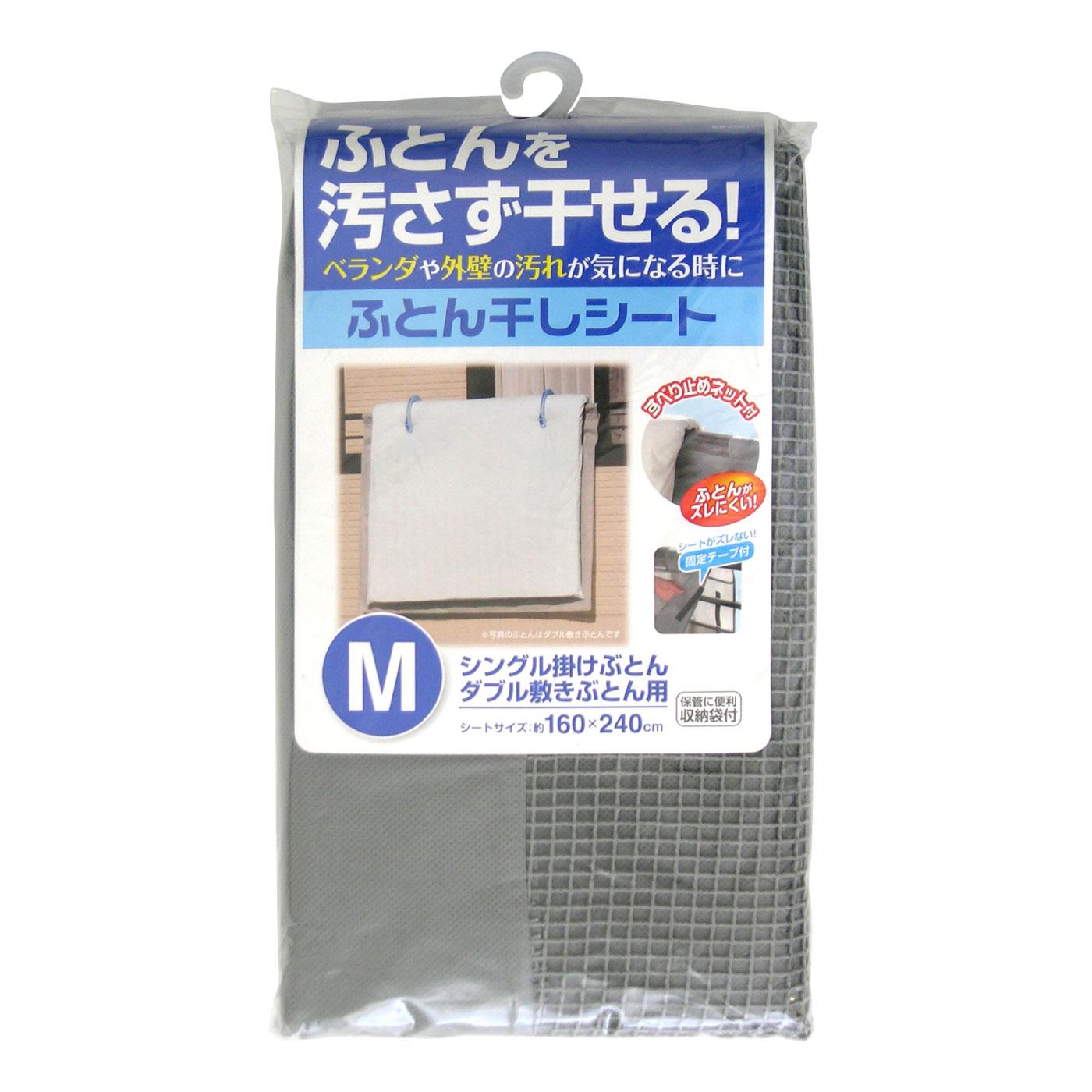 フェリシモ ベランダや外壁の汚れが気になるときに ふとん干しシートM
