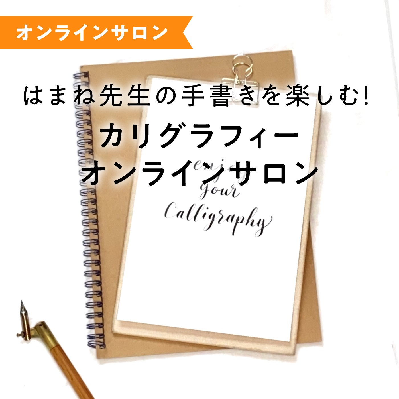 【オンラインサロン】はまね先生の手書きを楽しむ!  カリグラフィーオンラインサロン