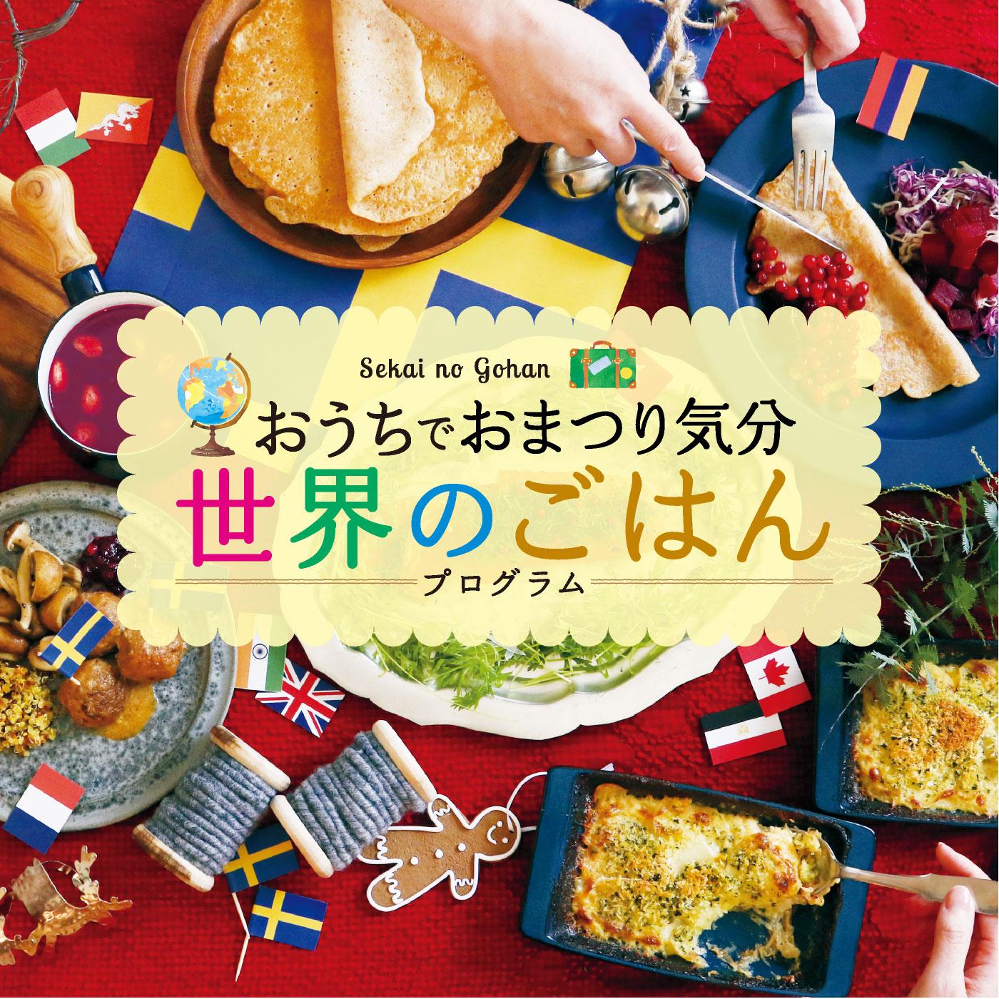旅行気分で楽しめる世界のごはんプログラム。毎月レパートリーも増えるから、いざというときもあわてず、みんなが喜ぶ料理が作れるようになります!