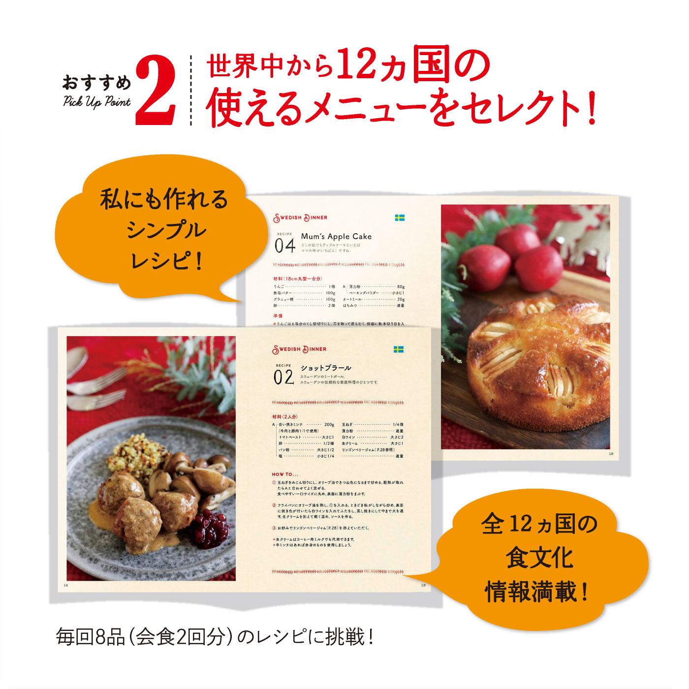 ランチやブランチ、ディナーなどいつでも使えるレシピを、毎月8品分お届け。