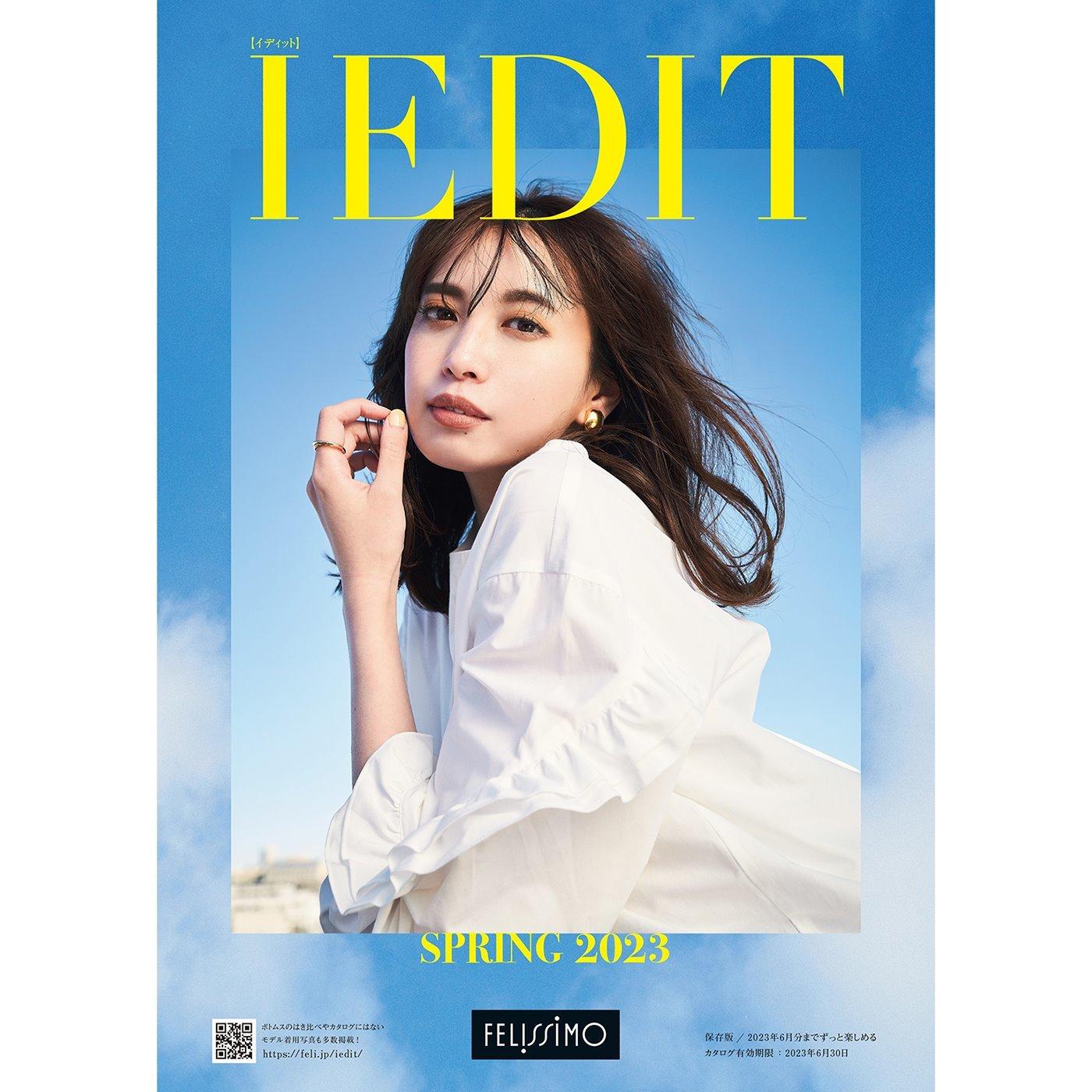 『IEDIT[イディット]』 カタログ予約